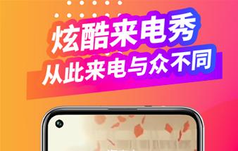 海来电app