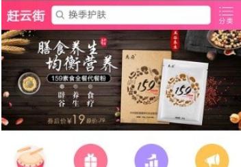 趕云街app