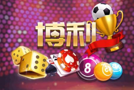 博利娛樂app