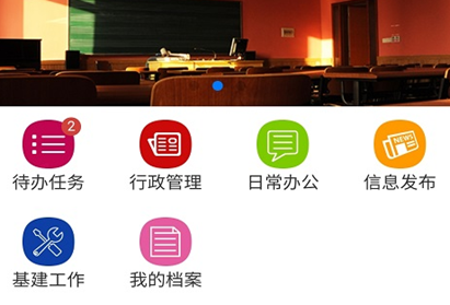 上音OA(上海音乐学院OA办公自动化系统)