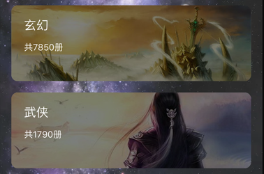 蒼嵐讀書app