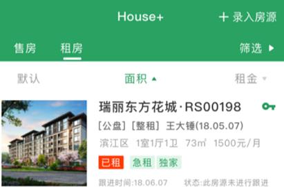 House佳app