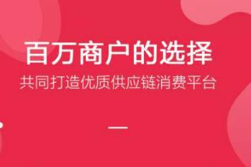 智慧云商app