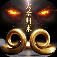 大圣�w�戆糁噶柘龀�V版1.0 安卓版