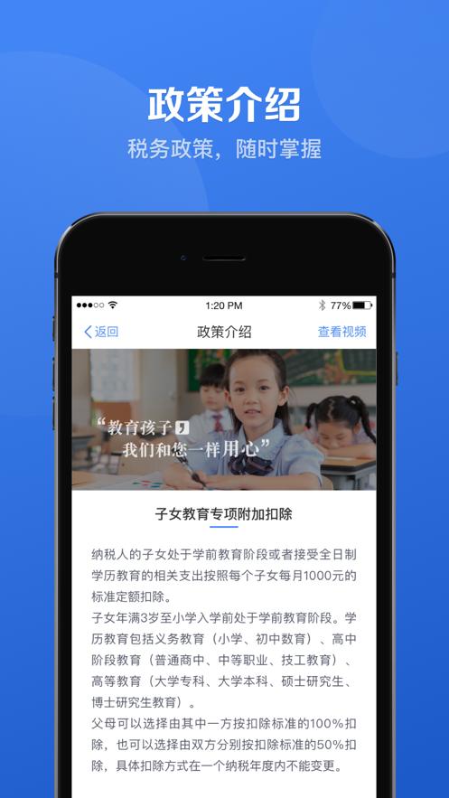 2020国家税务局个人所得税app截图