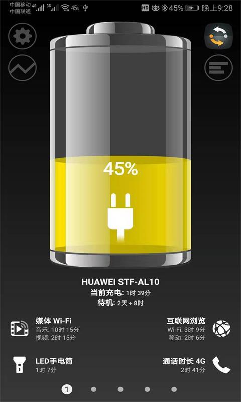 手机七彩电池app截图