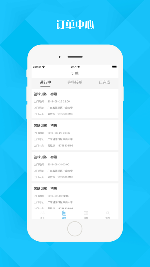 King篮球app截图