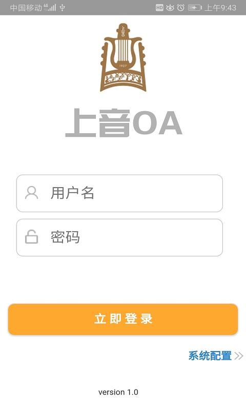 上音OA(上海音乐学院OA办公自动化系统)截图