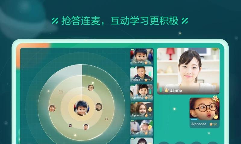 新东方云教室软件截图