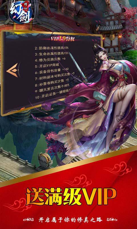 幻剑修仙bt版截图