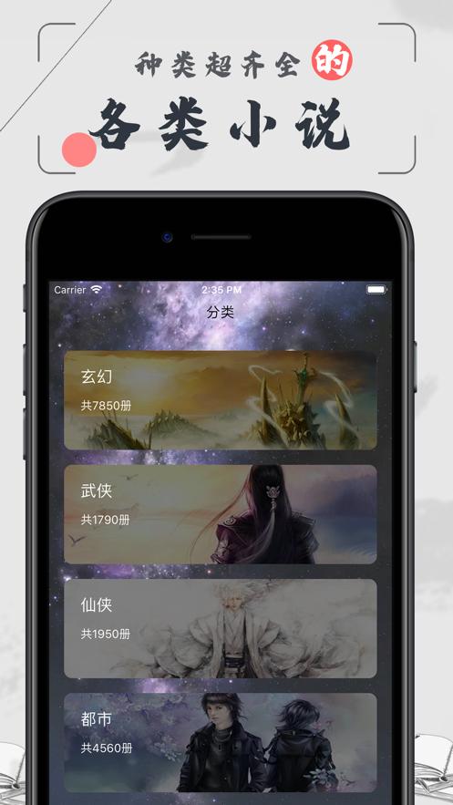 苍岚读书app截图