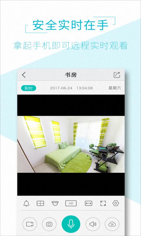 AView远程app截图