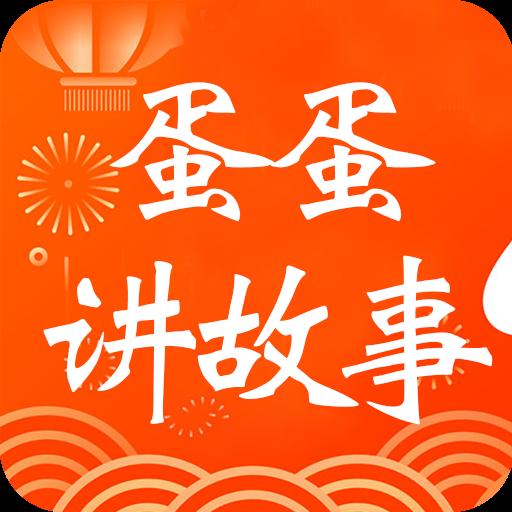 蛋蛋讲故事app1.0 安卓版