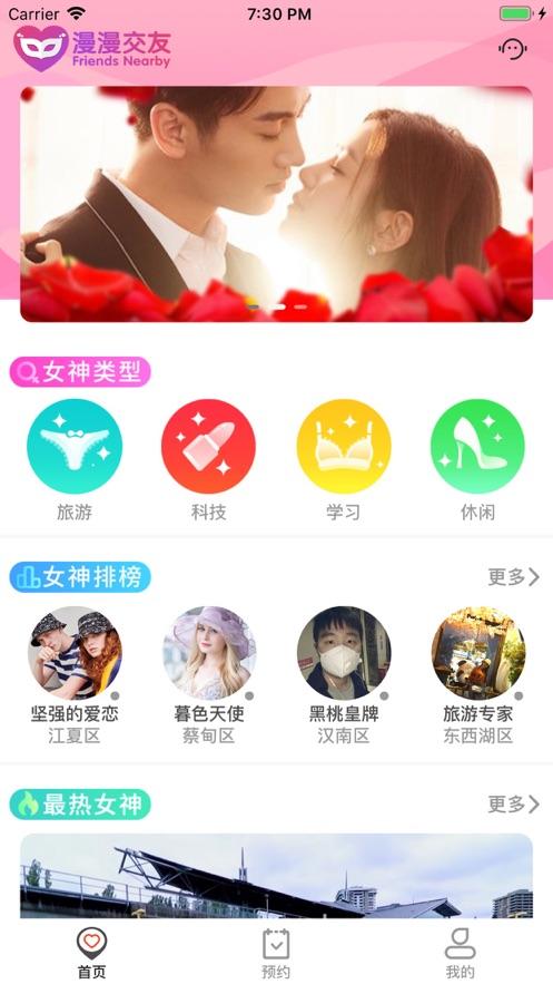 漫漫交友app截图
