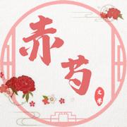 赤芍文�Wapp1.0 �O果版