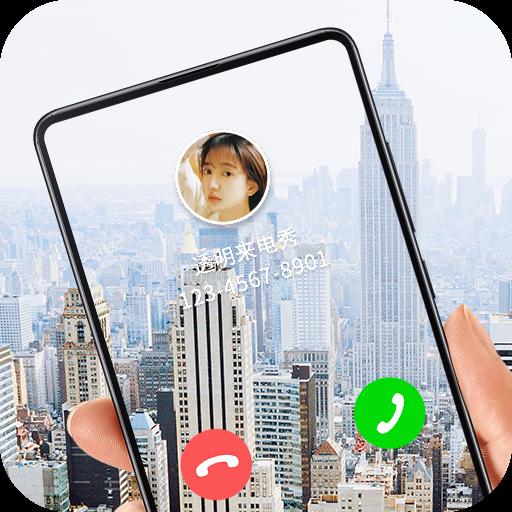 来电背景透明app1.3.0 安卓最新版