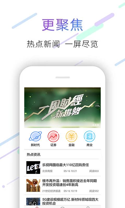 七星财经app截图