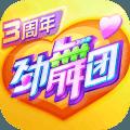 劲舞时代三周年版2.6.0最新版