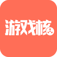 游戏核app1.0 安卓版