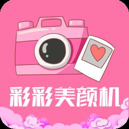 彩彩美颜机app2.1.5 免费版