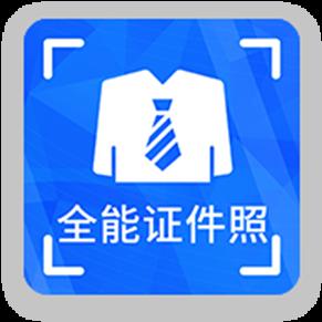 全能证件照app1.0 手机版