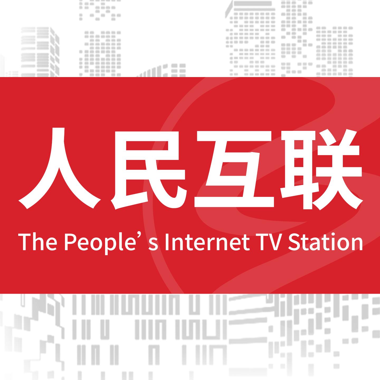 人民互联网电视台app1.0 安卓官方版