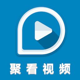 聚看视频app1.0 安卓版