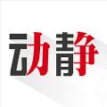 动静贵州app5.1.0 安卓版