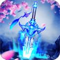 魔剑侠缘ios版1.0 正版