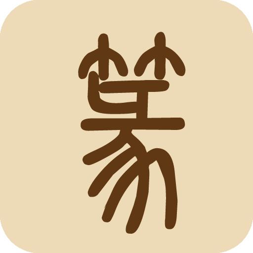 篆隶查询app7.0 最新版