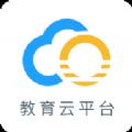 哈尔滨教育云平台20191.2.5 最新版