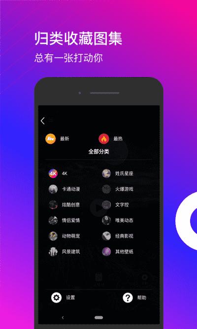 4k动态壁纸app截图