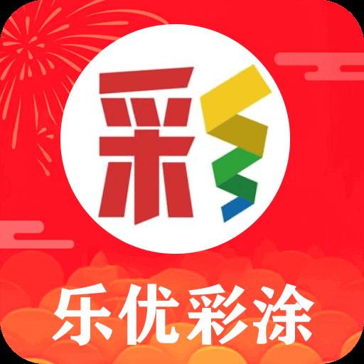 乐优彩涂软件2.5.9 最新版