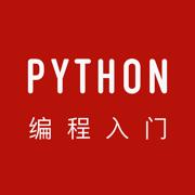 Python编程软件