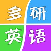 多研英语app1.7 苹果版