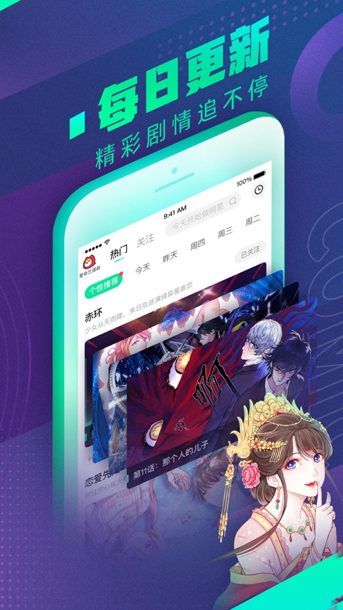 爱奇艺漫画官方版截图