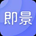 即景社交1.0.14 安卓最新版