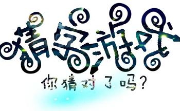 手�C猜字�i游��_手�C玩猜字游��