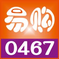 0467易购软件1.0 最新版