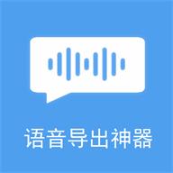 语音导出神器app2.0.0 安卓手机版