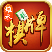 雉水南通棋牌app4.0.1 安卓手机版