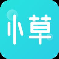 小草�Z音app1.1.0 安卓最新版