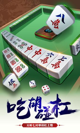 老友桓仁麻将游戏截图