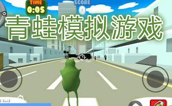 青蛙模�M手�C游��