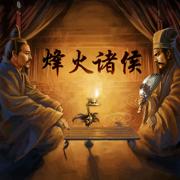 烽火诸侯1.0 安卓版