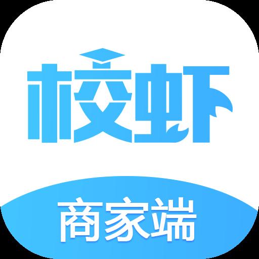 校虾商家版app1.0.0 安卓版