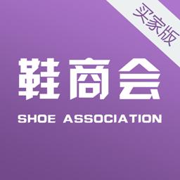 鞋商会商城3.1.0 安卓版