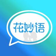 花妙语app2.60.614 安卓最新版