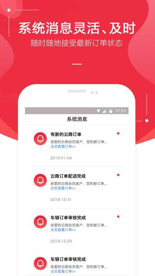 智慧云商app截�D