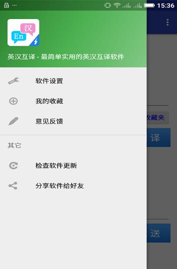 英汉互译无忧截图1